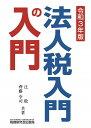 法人税入門の入門  令和3年版 /税務研究会/辻敢