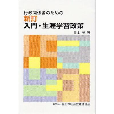 行政関係者のための新訂入門・生涯学習政策   /日本青年館/岡本薫(地域地理学)