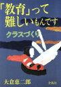「教育」って難しいもんです クラスづくり  /そうよう/大倉恵二郎