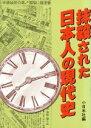 抹殺された日本人の現代史   /そうよう/小日本社