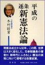 平成の逐条新憲法論   /善本社/木村睦男