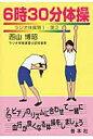 6時30分体操 ラジオ体操・第1・第2  /善本社/西山博昭