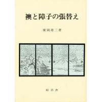 襖と障子の張替え   /綜芸舎/広岡靖三