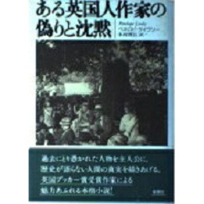 ある英国人作家の偽りと沈黙   /草思社/ペネロピ・ライヴリ