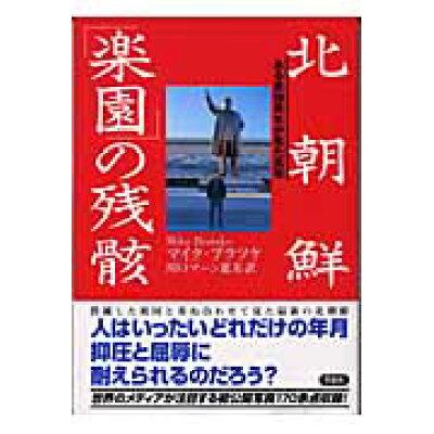 北朝鮮「楽園」の残骸 ある東独青年が見た真実  /草思社/マイク・ブラツケ
