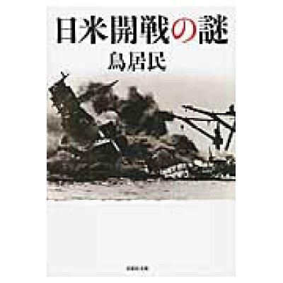 日米開戦の謎   /草思社/鳥居民