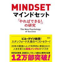 マインドセット 「やればできる!」の研究  /草思社/キャロル・S.ドウェック