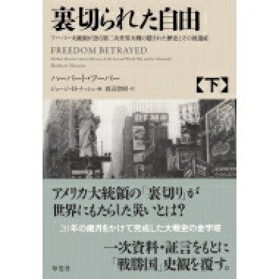 裏切られた自由 フーバー大統領が語る第二次世界大戦の隠された歴史と 下 /草思社/ハーバート・フーバー