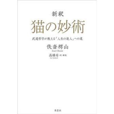 新釈猫の妙術 武道哲学が教える「人生の達人」への道  /草思社/佚斎樗山