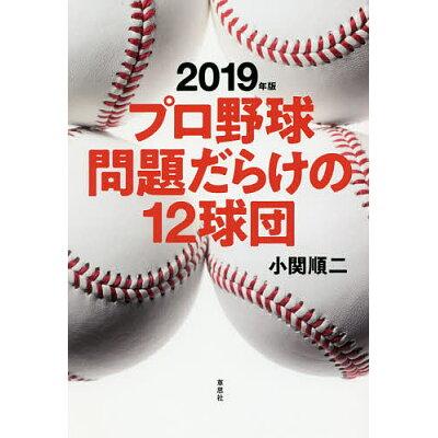プロ野球問題だらけの12球団  2019年版 /草思社/小関順二