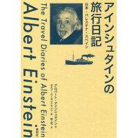 アインシュタインの旅行日記 日本・パレスチナ・スペイン  /草思社/アルバート・アインシュタイン