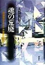魂の荒廃 混迷深めるアメリカ追随の日本  /創樹社(港区)/久保田信之