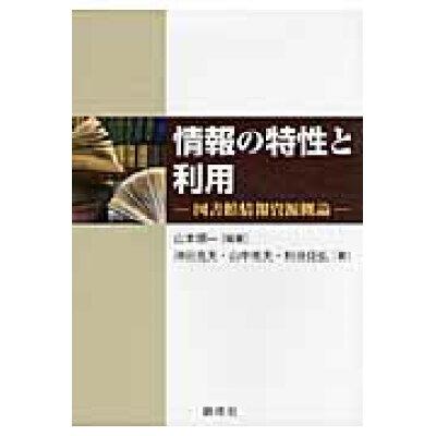 情報の特性と利用 図書館情報資源概論  /創成社/山本順一(図書館情報学)