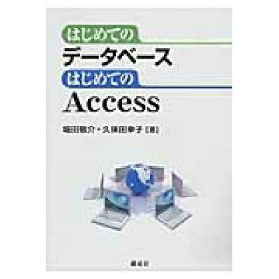 はじめてのデ-タベ-スはじめてのAccess   /創成社/堀田敬介