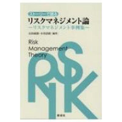 ストーリーで語るリスクマネジメント論 リスクマネジメント事例集  /創成社/石田成則