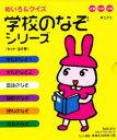 めいろ&クイズ学校のなぞ・シリ-ズ(全6巻)   /草土文化