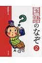 国語のなぞ  2 /草土文化/青木伸生