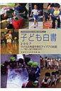 子ども白書  2007 /草土文化/日本子どもを守る会