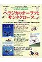 ヘラジカのオ-ラフとサンタクロ-ス(全3巻)   /草土文化/フォルカ-・クリ-ゲル