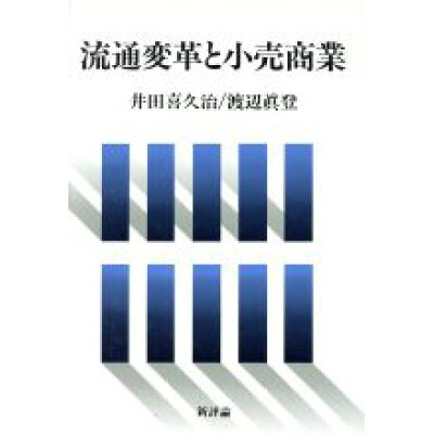 流通変革と小売商業   /新評論/井田喜久治