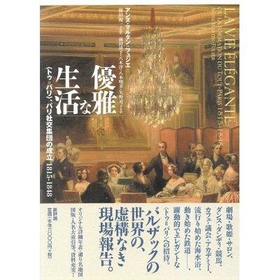 優雅な生活 〈トゥ=パリ〉、パリ社交集団の成立1815-184  /新評論/アンヌ・マルタン・フュジエ