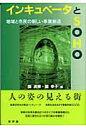 インキュベ-タとSOHO 地域と市民の新しい事業創造  /新評論/関満博