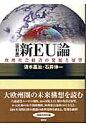 新EU論 欧州社会経済の発展と展望  改訂版/新評論/清水嘉治
