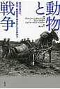 動物と戦争 真の非暴力へ、《軍事-動物産業》複合体に立ち向かう  /新評論/アントニ-・J.ノチェッラ