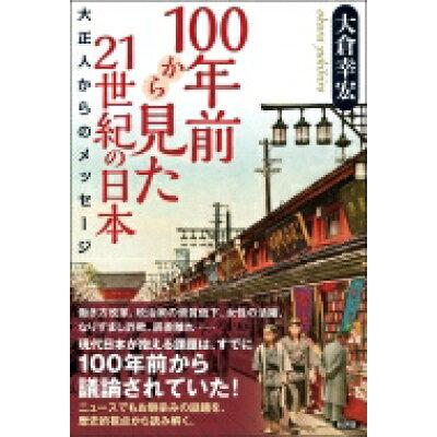 100年前から見た21世紀の日本 大正人からのメッセージ  /新評論/大倉幸宏