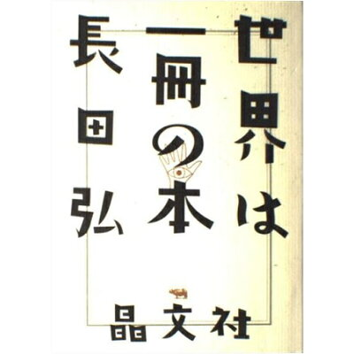 世界は一冊の本   /晶文社/長田弘