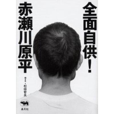全面自供!   /晶文社/赤瀬川原平