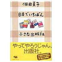 日本でいちばん小さな出版社   /晶文社/佃由美子