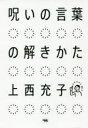 呪いの言葉の解きかた   /晶文社/上西充子
