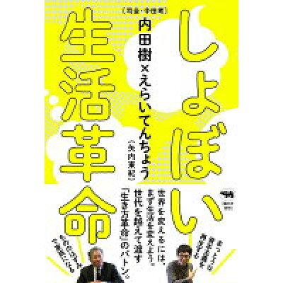 しょぼい生活革命   /晶文社/内田樹