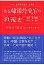 ある韓国外交官の戦後史 旧満州「新京」からオスロまで  /すずさわ書店/梁世勳