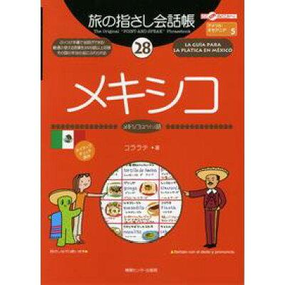メキシコ メキシコ〈スペイン〉語  /情報センタ-出版局/コララテ