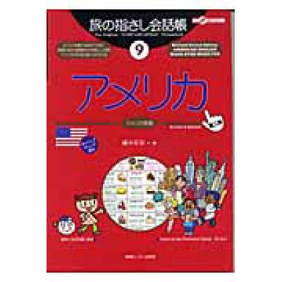 アメリカ アメリカ英語  第2版/情報センタ-出版局/榎本年弥