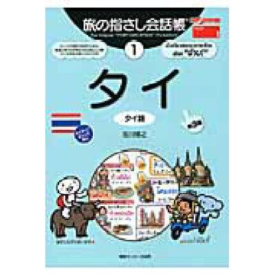 タイ タイ語  第3版/情報センタ-出版局/加川博之