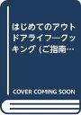 はじめてのアウトドア・ライフクッキング   /教育図書