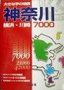 大きな字の地図神奈川7000 横浜・川崎  /タナック