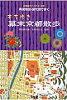 もち歩き幕末京都散歩 再現地図・現代図で歩く  /人文社/人文社