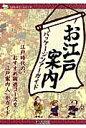 お江戸案内パッケ-ジツア-ガイド   /人文社