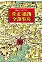 幕末・維新全藩事典 歴史ハンドブック  /人文社/人文社