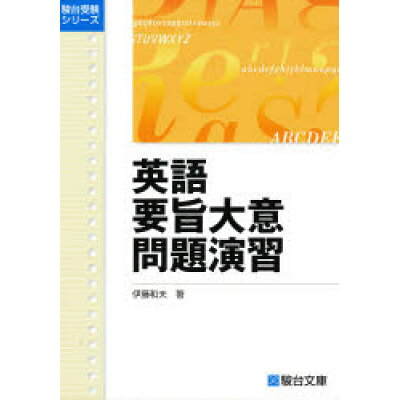 英語要旨大意問題演習   /駿台文庫/伊藤和夫(1927-1997)