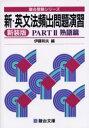 新・英文法頻出問題演習  PART2熟語篇 新装版/駿台文庫/伊藤和夫(1927-1997)