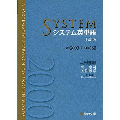 システム英単語 必出2000+多義語180  5訂版/駿台文庫/霜康司