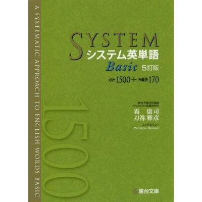 システム英単語Basic 必出1500+多義語170  5訂版/駿台文庫/霜康司