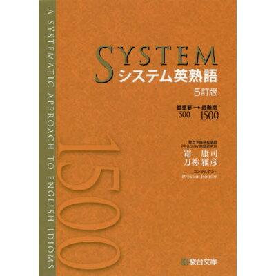 システム英熟語 最重要500→最難関1500  5訂版/駿台文庫/霜康司