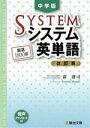 中学版システム英単語   改訂版/駿台文庫/霜康司
