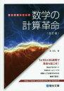 数学の計算革命   改訂版/駿台文庫/清史弘